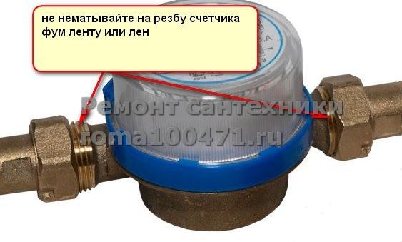 инструкция по замене счетчиков воды img-1