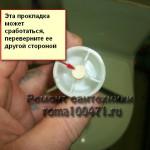 Ремонт мембранного клапана